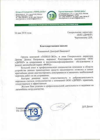 """Благодарственное письмо от группы компаний """"ТОПОЛ-ЭКО"""""""